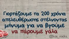Funny Greek, Funny Quotes, Jokes, Facts, Greeks, Smile, Instagram, Funny Phrases, Husky Jokes