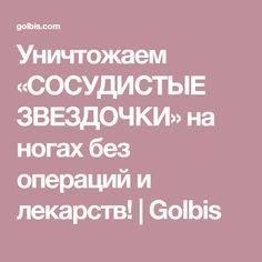 Уничтожаем «СОСУДИСТЫЕ ЗВЕЗДОЧКИ» на ногах без операций и лекарств! | Golbis