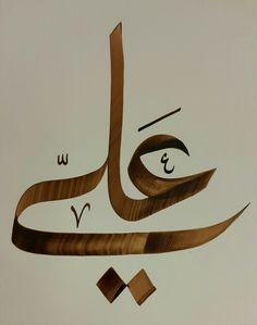 Arabic Calligraphy  Kendi kalemimden. Mehmet Akgül