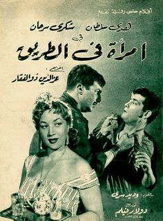 Egypt movie, 1958 Arab Actress, Egyptian Actress, Egypt Movie, Peace And Love, Nostalgia, Cinema, African, Actresses, Actors