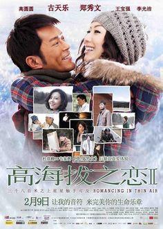 Romancing in Thin Air - HKMovie ~ average