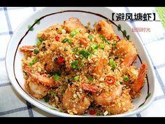 田园时光美食---避风塘虾Typhoon fried shrimp