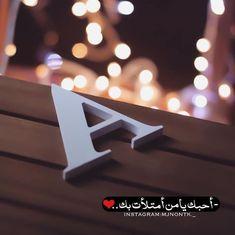 💜AHMED ELROH💜 Love In Arabic, Arabic Love Quotes, Romantic Love Quotes, Alphabet Wallpaper, Name Wallpaper, Couple Wallpaper, Alphabet Images, Alphabet Design, Disney Phone Wallpaper