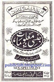 Jinsi Maloomat Sex Education Urdu Book in PDF - Download Urdu Novels, Digest, Magazine, Urdu Poetry Books