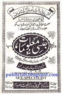 Jinsi Maloomat Sex Education Urdu Book in PDF - Download Urdu Novels, Digest, Magazine, Urdu Poetry Books