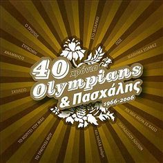 I just used Shazam to discover An MIA Mera Se Chaso (Si Me Dejas No Vale) by Paschalis & Olympians. http://shz.am/t40361259