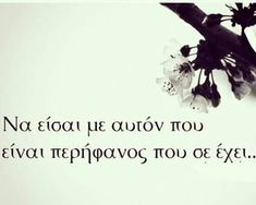 So man come to my life soon …. Old Quotes, Lyric Quotes, Cute Quotes, Wisdom Quotes, Best Quotes, Greece Quotes, Cool Words, Wise Words, Greek Words