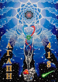 sacred geometry shapes of love the deep blues Alex Gray Art, Alex Grey, Grey Art, Geometry Shape, Sacred Geometry Tattoo, Alchemy Symbols, Flower Mandala, Flower Of Life, Mandalas