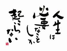 ピンタレストで人気があった言葉 Positive Words, Positive Quotes, Wise Quotes, Inspirational Quotes, Dream Word, Japanese Quotes, Famous Words, Life Words, Magic Words