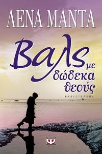 book Book Lovers, My Books, Greece, Literature, Reading, Club, Languages, Greece Country, Literatura