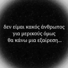 Uploaded by Dora Tsirika. Find images and videos about greek quotes on We Heart It - the app to get lost in what you love. April Zodiac Sign, Funny Quotes, Life Quotes, Best Quotes Ever, Greek Quotes, Wise Words, Positive Quotes, Inspirational Quotes, Wisdom