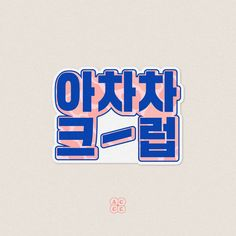 - 축구계의 호박나이트 - accc korean sticker - #casual #football #culture #brand #accc #anyone #connect #achacha #club #typography #illustration #design #graphic #logo #sport #mania #스포츠 #축덕 #취미 #그래피티 #graffiti #타이포그래피 #일러스트 #디자인 #그래픽 #로고 #브랜드 #leesement