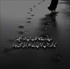 Love Yourself,Take Your own Decisions Love Romantic Poetry, Urdu Love Words, Myself Status, Urdu Quotes, Urdu Poetry, Love You, Girls Dpz, Heart, Funny
