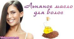 как пить льняное масло и не похудеть