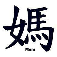 Chinese Symbol For Mother | Bp5mfqQ!2k~$(KGrHqMH-CkEuZUSnq!qBLt(d1fT1Q~~_35.JPG