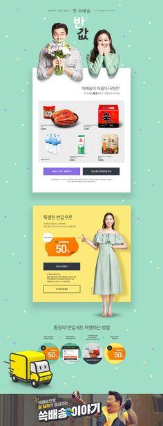 #2018년7월4주차 #ssg #첫쓱배송반값 ssg.com Event Banner, Web Banner, Page Design, Web Design, Korean Design, Promotional Design, Event Page, Web Layout, Email Design