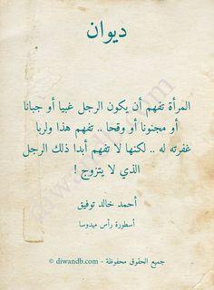 المرأة تفهم أن يكون الرجل غبيا أو جبانا أو مجنونا أو وقحا .. ل أحمد خالد توفيق