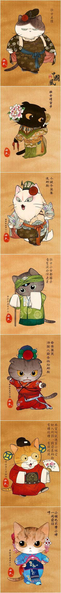 中国风猫咪