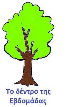 ...Το Νηπιαγωγείο μ' αρέσει πιο πολύ.: Το Δέντρο της Εβδομάδας