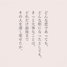 Japanese Poem, Meaningful Life, Japanese Culture, Cool Words, Poems, Self, Romantic, Messages, Motivation