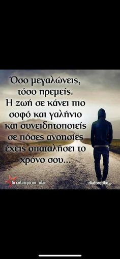 Too much time spend. Big Words, Let's Have Fun, Greek Quotes, Picture Quotes, Personality, The Past, Mindfulness, Inspirational Quotes, Wisdom