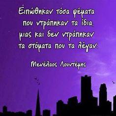 Greek Quotes, Carpe Diem, Philosophy, Literature, Sayings, Words, Happy, Blog, Life