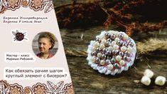 Как обвязать рачьим шагом круглый элемент с бисером? Fabric Flower Brooch, Fabric Flowers, Crochet Bouquet, Crochet Videos, Cool Diy Projects, Christmas Bulbs, Holiday Decor, Youtube, Dolce