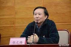 Image result for 张之路