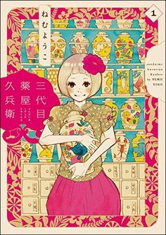 Browse pictures from the manga Sandaime Kusuriya Kyuubee on MyAnimeList, the internet's largest manga database. Collage Illustration, Graphic Design Illustration, Manga Covers, Comic Covers, Book Design, Cover Design, Comic Layout, Photocollage, Oriental