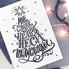 Предвкушение праздника повсюду: в мерцающих гирляндах, пушистом снеге и ярких витринах. И даже строгие преподаватели поддаются всеобщему ажиотажу . Автор праздничного настроения — наш строгий преподаватель по леттерингу Ульяна Базарова @ulyandex #u0026 #ruslettering #леттеринг #lettering #handmadefont #