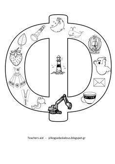 Greek Language, School Lessons, Crafts For Kids, Symbols, Peace, Letters, Teaching, Children, House
