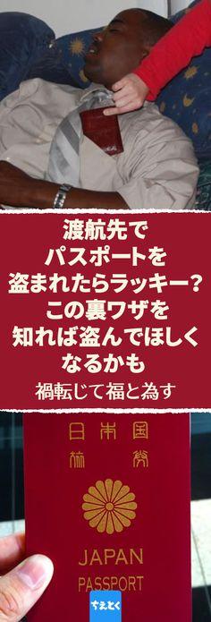 海外旅行保険でパスポート盗難されたとき、ホテルも交通費も全部タダになる方法◆ #海外旅行 #パスポート #盗難 #紛失 #手続き #旅行 #裏ワザ ◆ 日本のパスポートで渡航できる国数は現在世界第一位。とっても魅力的なパスポートなのです。そのためそれを狙う人たちがいることも事実です。海外旅行の最中にパスポートを盗難されたらどうすればいいのでしょうか。心配しないでください。この情報を知っておけば、結果的にタダでパスポートが帰ってくるのみでなく、優雅なひと時を過ごせるかもしれません。 Travel Essentials, Travel Tips, Things To Know, Passport, Life Hacks, Hawaii, Scenery, Knowledge, Japan