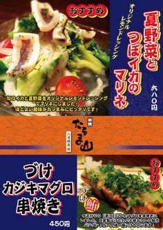 串焼だるま山 8月おすすめメニュー 「夏野菜とつぼイカのマリネ」&「づけカジキマグロ串焼き」