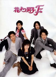 Japanese movie Hana Yori Dango