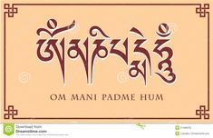 ommanipadmehum   Royalty Free Stock Photos: Mantra Om Mani Padme Hum