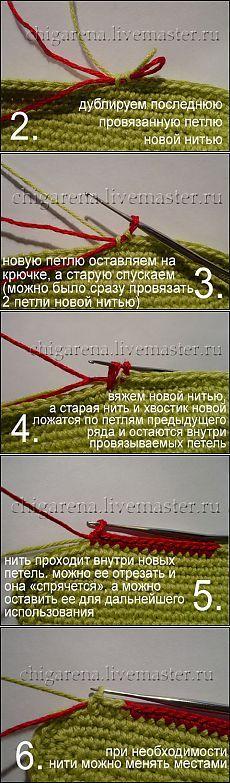 Вязание крючком без узлов - переход на новую нить.