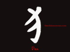 """Chinese Characters Writing 101: """" Dog/animal Radical"""" in Chinese"""
