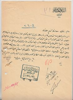 Khedivial Document signed by Ahmed Chafik Pasha Old Egypt, Ancient Egypt, Document Sign, Arabian Art, Military Coup, Free Books, Handwriting, Life Quotes, Journal