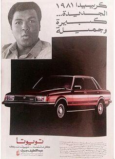 Toyota Cressida 1981 Model