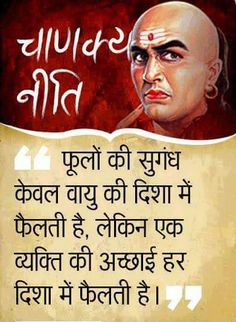 on love chanakya quotes bengali chanakya quotes in hindi for success chanakya quotes tamil corporate chanakya quotes chanakya quotes on love hindi chanakya quotes on modi chanakya quotes about truth Chankya Quotes Hindi, Marathi Quotes, Motivational Quotes In Hindi, Quotes Positive, Wisdom Quotes, Quotations, Hindi Jokes, Morals Quotes, Anger Quotes