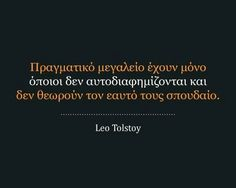 Αυτό.... Best Quotes, Love Quotes, Feeling Loved Quotes, Like A Sir, Funny Greek, Greek Words, Inspiring Things, Greek Quotes, Wisdom Quotes