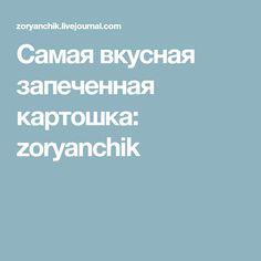 Самая вкусная запеченная картошка: zoryanchik
