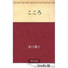 """こころ- Soseki Natsume """"kokoro"""""""