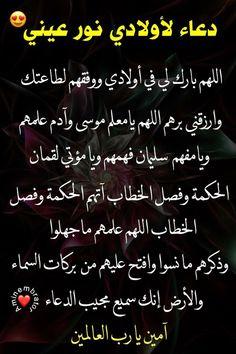 The Noble Quran's media content and analytics Duaa Islam, Islam Hadith, Islam Quran, Quran Quotes, Wisdom Quotes, Words Quotes, Islamic Phrases, Islamic Quotes, Islamic Dua