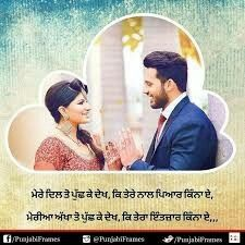 34 Best Love Quotes Images Couple Quotes Hindi Quotes Punjabi