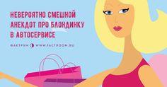 Невероятно смешной анекдот про блондинку вавтосервисе  https://zelenodolsk.online/neveroyatno-smeshnoj-anekdot-pro-blondinku-v-avtoservise/