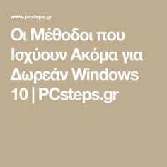 Οι Μέθοδοι που Ισχύουν Ακόμα για Δωρεάν Windows 10 | PCsteps.gr
