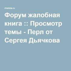 Форум жалобная книга :: Просмотр темы - Перл от Сергея Дьячкова