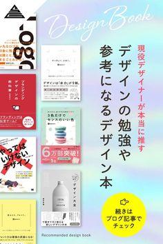 デザインを勉強するには優れたデザイン本を読むことが大事ですが、たくさんのデザイン本が販売されていてどれを選んだらいいか迷うはずです。そこでプロが実際に読んでみて本当におすすめできる、デザインの勉強や参考になる本だけを厳選してご紹介します。