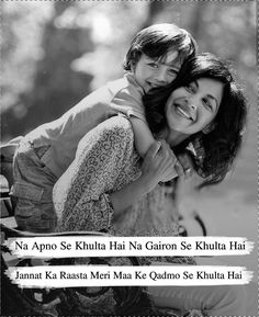 #Malik #Mother love I Love Mom, Mothers Love, Mom And Dad, Allah Quotes, Hindi Quotes, Qoutes, Snap Quotes, Ramadan Mubarak, Islamic Love Quotes